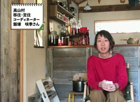 高山村移住・定住コーディネーター飯塚さん