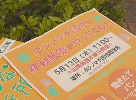 【移住者✖︎地元飲食店】移動販売プロジェクト