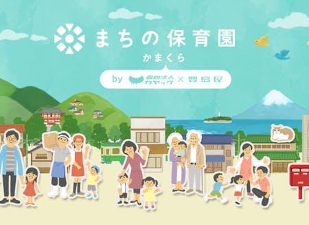 鎌倉:「まちの保育園」