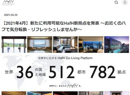 HafH(ハフ)ホームページ