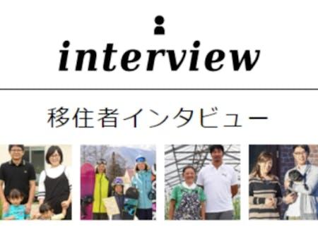 移住者インタビュー記事や動画