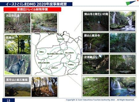 徳島東部のトレイル開発・強化