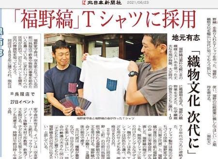 地元の伝統産業をTシャツにデザイン
