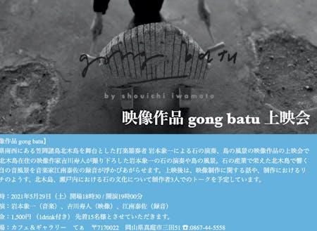 江南さんは勝山地区に移住し、音楽や映像の創作活動に取り組んでいる