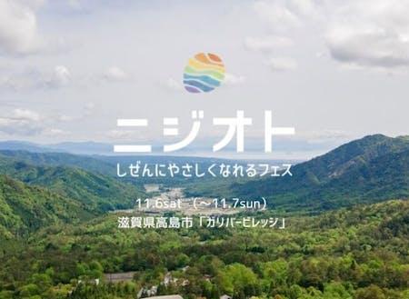 高島が大好きなメンバーで立ち上げたフェス「ニジオト」